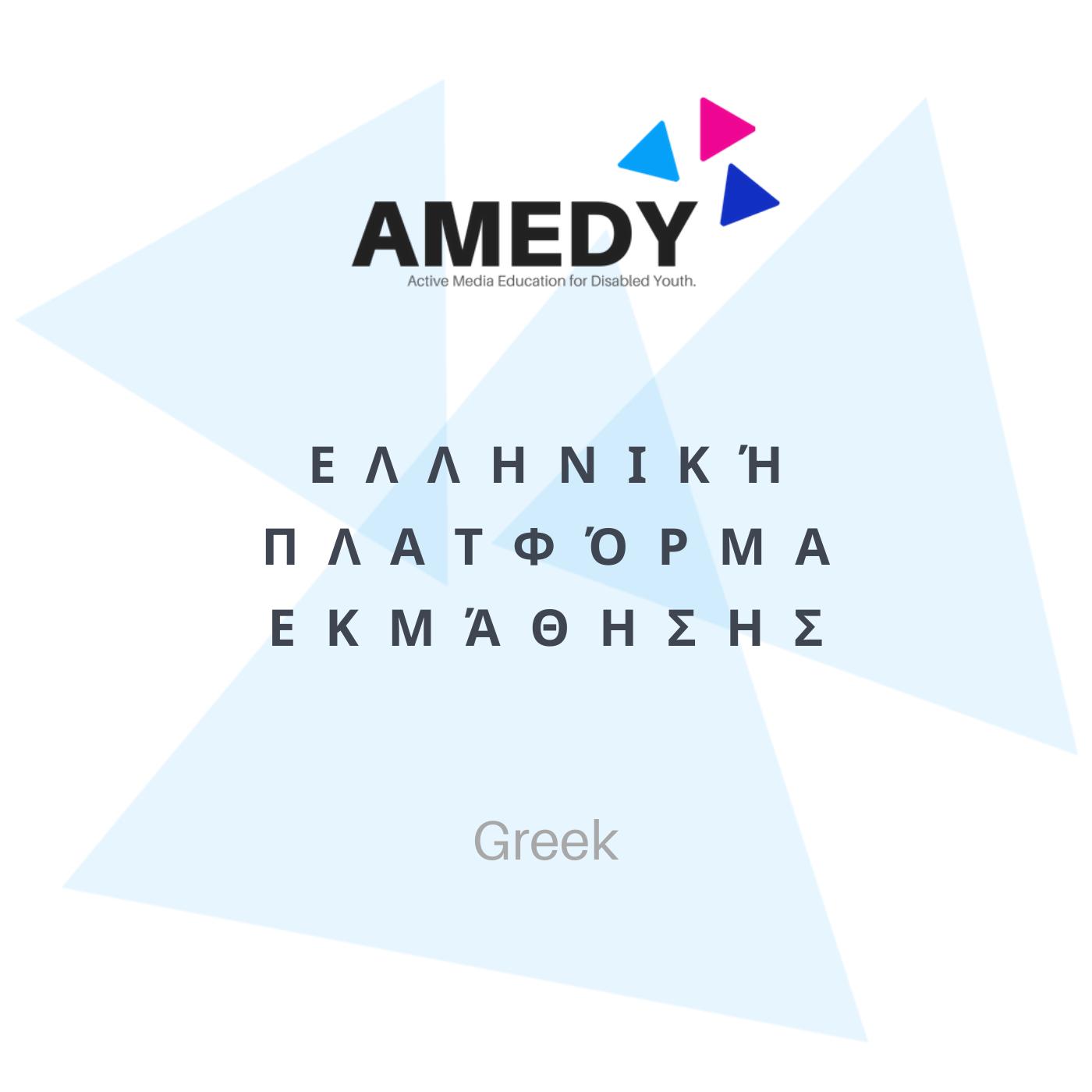 Griechischer Kurs